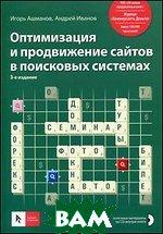 Оптимизация и продвижение сайтов в поисковых системах   И.  Ашманов, А.  Иванов купить