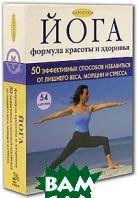 Йога. Формула красоты и здоровья. Карточки с упражнениями  Гленда Твининг купить