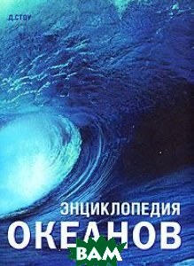 Энциклопедия океанов / The encyclopedia  of the oceans  Д.Стоу купить