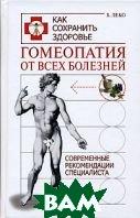 Гомеопатия от всех болезней. Современные рекомендации специалиста  Б. Леко  купить