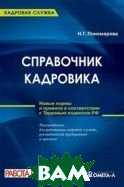 Справочник кадровика: руководство по оформлению типовых документов  Пономарева Н. Б.  купить