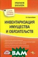 Инвентаризация имущества и обязательств  Красноперова О. А.  купить