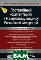 Постатейный комментарий к Налоговому кодексу Российской Федерации  И. А. Феоктистов, Ф. Н. Филина купить