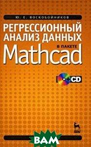 Регрессионный анализ данных в пакете Mathcad. Учебное пособие