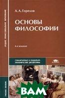 Основы философии. 9-е изд  А. А. Горелов  купить