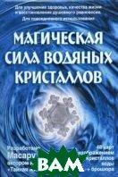 Карты. Магическая сила водяных кристаллов(48+брошюра)  Эмото М.  купить