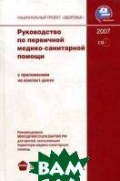 Руководство по первичной медико-санитарной помощи  Баранов А.А. купить