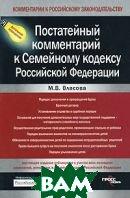 Постатейный комментарий к Семейному кодексу Российской Федерации  М. В. Власова купить