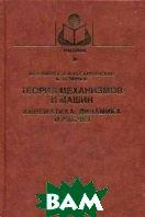 Теория механизмов и машин. Кинематика, динамика и расчет  Лачуга Ю. Ф., Воскресенский А. Н., Чернов М. Ю.  купить
