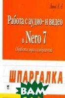 Работа с аудио и видео в Nero 7  А. А. Лоянич купить