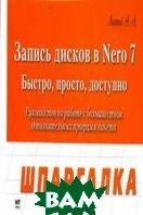 Запись дисков в Nero 7. Быстро, просто и доступно  Лоянич А.А. купить