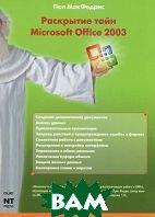 Раскрытие тайн Microsoft Office 2003  Мак-Федрис П.  купить
