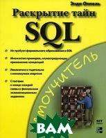 Раскрытие тайн SQL  Энди Оппель купить