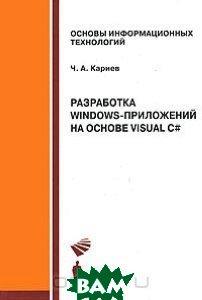 Разработка Windows-приложений на основе Visual C#   Ч. А. Кариев купить