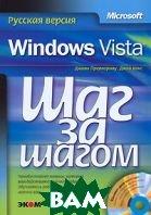 MS Windows Vista. Русская версия. Шаг за шагом   Джоан Преппернау, Джой Кокс купить