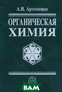 Органическая химия. 6-е изд., испр  Артеменко А. И.  купить