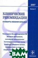 Клинические рекомендации. Стандарты ведения больных (2007). Вып.2  Баранов А.А. купить