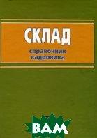 Склад. Справочник кадровика. 2-е издание  Волгин В.В. купить