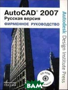 AutoCAD® 2007. Фирменное руководство от Autodesk®: русская версия  Рихард П., Фитцджеральд Д.  купить
