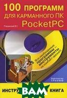 100 программ для карманного ПК Pocket PC: инструментальная книга  Пташинский В.С. купить