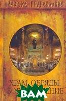 Храм, Обряды, Богослужения  состав. Трапезников А. купить