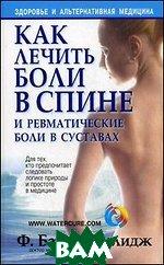 Как лечить боли в спине и ревматические боли в суставах. 4-е изд  Батмангхелидж Ф. купить