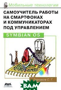 Самоучитель работы на смартфонах и коммуникаторах под управлением Symbian OS  Горнаков С. Г. купить