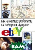 Как научиться работать на Интернет-аукционе eBay  Байков В. Д. купить