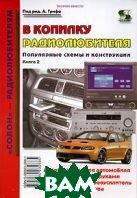 В копилку радиолюбителя. Популярные схемы и конструкции. Книга 2  Под редакцией А. Я. Грифа купить