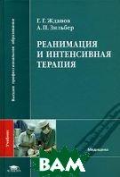 Реанимация и интенсивная терапия  Жданов Г.Г., Зильбер А.П. купить