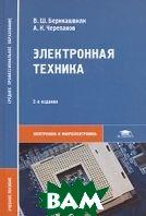 Электронная техника   4-е изд.  В. Ш. Берикашвили, А. К. Черепанов купить