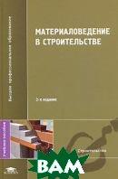 Материаловедение в строительстве. 2-е изд., испр  Рыбьев И.А., Казеннова Е.П. купить