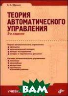 Теория автоматического управления. 3-е издание  Юревич Е.И. купить