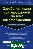 Заработная плата при упрощенной системе налогообложения  Толмачев И.А. купить