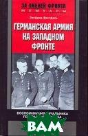 Германская армия на Западном фронте. Воспоминания начальника Генерального штаба. 1939-1945  Зигфрид Вестфаль купить