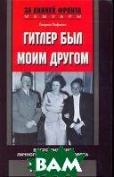 Гитлер был моим другом. Воспоминания личного фотографа фюрера  Генрих Гофман купить