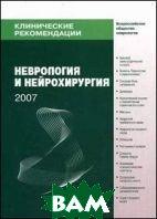 Клинические рекомендации. Неврология и нейрохирургия  Под ред. Е.И. Гусева, А.Н. Коновалова купить