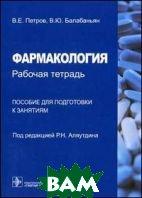 Фармакология. Рабочая тетрадь. 2-е изд.  Аляутдин Р.Н. купить