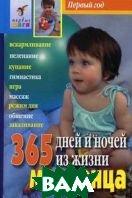 365 дней и ночей из жизни младенца. 6-е изд  Ладодо К. С., Волосова Е. Б., Елкина Ю. П.  купить