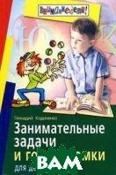 Занимательные задачи и головоломки для детей 4-7 лет  Кодиненко Г. Ф.  купить