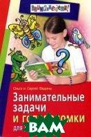 Занимательные задачи и головоломки для детей 7-12 лет  Федин С., Федина О. купить