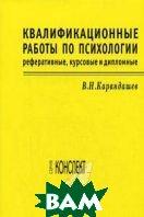 Квалификационные работы по психологии: реферативные, курсовые и дипломные  Карандашев В. Н.  купить
