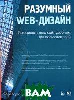 Разумный Web-дизайн. Как сделать ваш сайт удобным для пользователей  Хортон С. купить