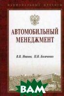Автомобильный менеджмент  Иванов В. В., Богаченко П. В.  купить