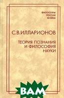 Теория познания и философия науки  С. В. Илларионов купить