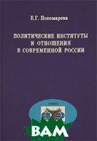 Политические институты и отношения в современной России  Е. Г. Пономарева купить