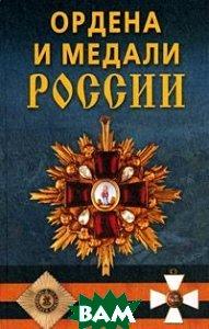 Ордена и медали России  Халин К. Е. купить