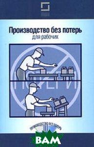Производство без потерь для рабочих. / Identifying Waste on the Shopfloor  Created by  Productivity Development Team купить
