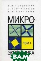 Микроэкономика учебник в 3 томах  Гальперин В. М., Игнатьев С. М., Моргунов В. И.  купить