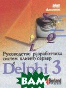 Delphi 3 и системы клиент/сервер. Руководство разработчика  Хендерсон Кен купить